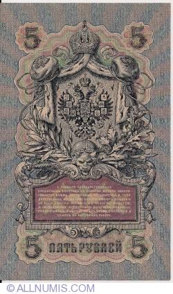 Image #2 of 5 Rubles 1909 - signatures I. Shipov/G. Ivanov