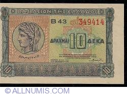 Image #1 of 10 Drachmai 1940  - wrong cut