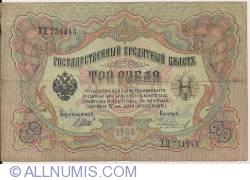 Imaginea #1 a 3 Rubles 1905 - semnături I. Shipov/ Chihirzhin