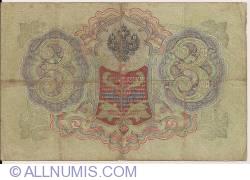 Image #2 of 3 Rubles 1905 - signatures I. Shipov/ Chihirzhin