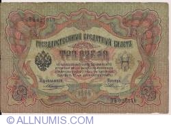 Image #1 of 3 Rubles 1905 - signatures A. Konshin/ F. Shmidt