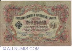 Imaginea #1 a 3 Rubles 1905 - semnături I. Shipov/ G. Ivanov