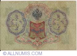 Imaginea #2 a 3 Rubles 1905 - semnături I. Shipov/ G. Ivanov