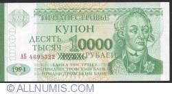 Imaginea #1 a 10000 Rublei on 1 Ruble 1994/1996
