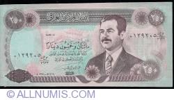 Image #1 of 250 Dinars 1995 sign Isam Rasheed Hawaish; wrong cut; serial moved