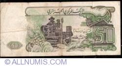 Image #2 of 50 Dinars 1977 (1. XI.) - signatures (2)
