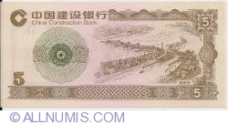 Image #1 of 5 Yuan ND (after 1996)
