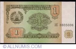 Imaginea #1 a 1 Rubla 1994