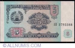 Imaginea #1 a 5 Rubles 1994