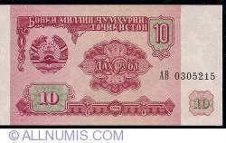 Imaginea #1 a 10 Rubles 1994