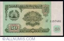 Imaginea #1 a 50 Rubles 1994