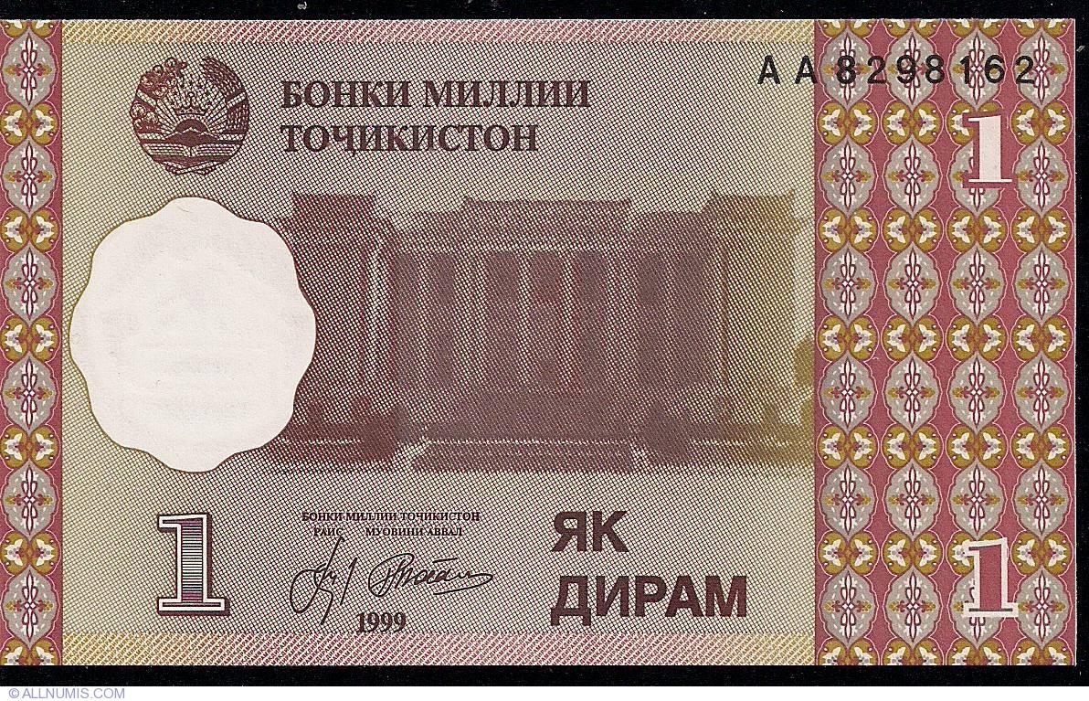 Ex-USSR P-10 1999 UNC Tajikistan 1 Diram