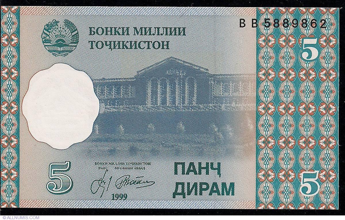 Tajikistan 1 Diram Lot 10 PCS 1999 UNC P-10