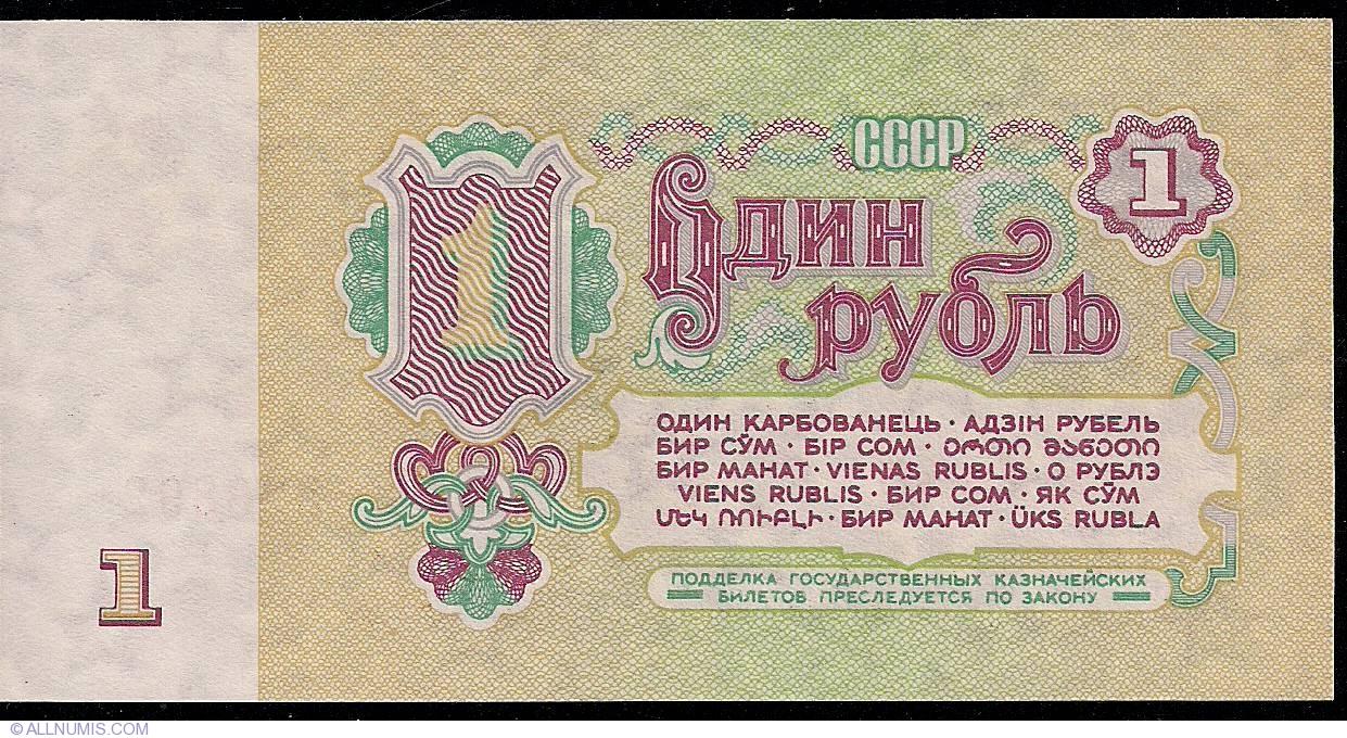 Russia USSR 1 Ruble 1961 P222 UNC 5 pcs.