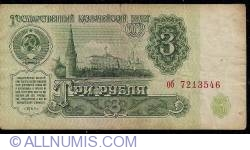 Image #1 of 3 Rubles 1961 serial prefix type aa