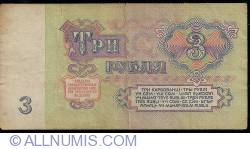 Image #2 of 3 Rubles 1961 serial prefix type aa