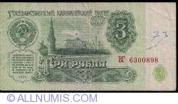 Image #1 of 3 Rubles 1961 - Serial type AA 1234567