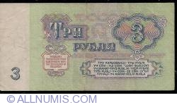 Image #2 of 3 Rubles 1961 - Serial type AA 1234567