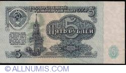 Image #2 of 5 Rubles 1961 - Serial Prefix Type aa