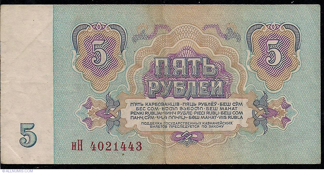 Lot of 5 Bank Notes from Russia Soviet Union USSR 1 Ruble Issued 1961