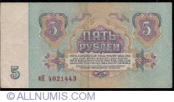 Image #1 of 5 Rubles 1961 - Serial Prefix Type aA
