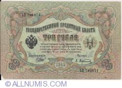 Image #1 of 3 Rubles 1905 - signatures I. Shipov/ A. Afanasyev