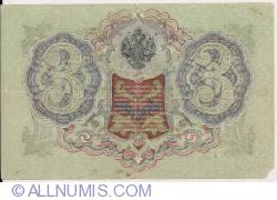 Imaginea #2 a 3 Rubles 1905 - semnături I. Shipov/ A. Afanasyev