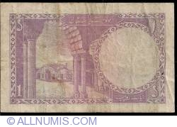 Image #2 of 1 Rupee ND (1964) - signature Ghulam Ishaq Khan