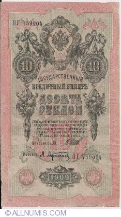 Image #1 of 10 Rubles 1909 - signatures I. Shipov / A. Afanasyev