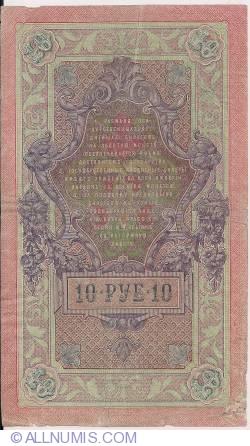 Image #2 of 10 Rubles 1909 - signatures I. Shipov / A. Afanasyev