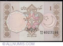 Image #1 of 1 Rupee ND (1991-1992) - signature Qazi Alimullah