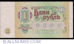 Image #2 of 1 Ruble 1991