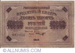 Image #1 of 10 000 Rubles 1918 - signatures G. Pyatakov/ F. Schmidt