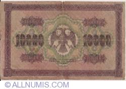 Image #2 of 10 000 Rubles 1918 - signatures G. Pyatakov/ F. Schmidt