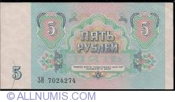 Image #2 of 5 Rubles 1991