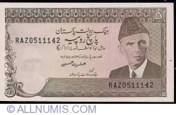 Imaginea #1 a 5 Rupees ND (1983-1984) - semnătură Ishrat Hussain