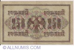 Image #2 of 250 Rubles 1917 - signatures I. Shipov/ P. Barishev