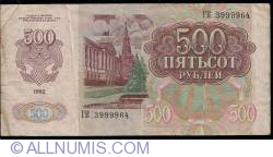 Imaginea #2 a 500 Rubles 1992