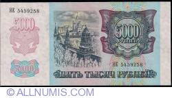 Image #2 of 5000 Rubles 1992