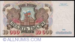 Image #1 of 10000 Rubles 1992
