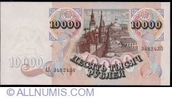 Image #2 of 10000 Rubles 1992