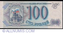 Image #1 of 100 Rubles 1993 - 2