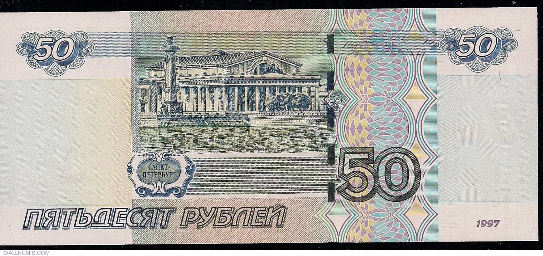 Купюры россии 2013 фото 10