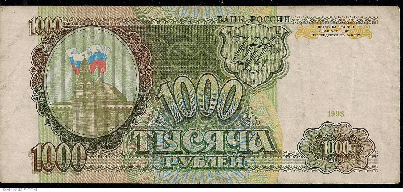 Russia 1000 Rubles 1993 Pick 257 UNC