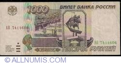 Image #1 of 1000 Rubles 1995