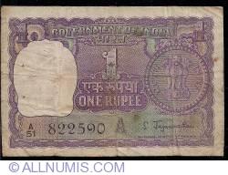 1 Rupee 1967 letter A sign S.Jagannathan