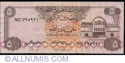 5 Dirhams ND (1982)