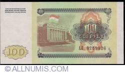 Imaginea #2 a 100 Rubles 1994