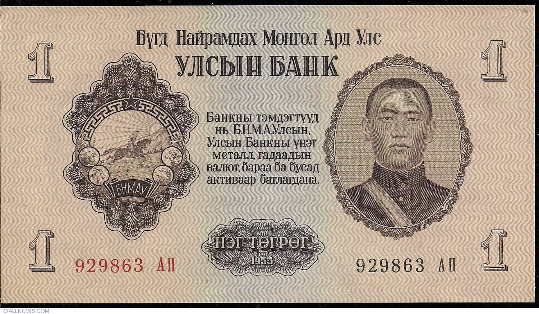 MONGOLIA 1 TUGRIK 1955 P-28 UNC
