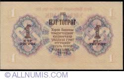 1 Tugrik (TӨГРӨГ) 1955